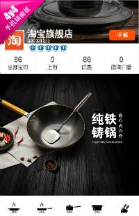 编号:1001让您爱上厨房-厨具、餐具、锅具等行业通用手机无线端模板