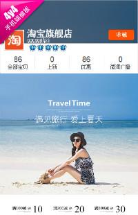 编号:1002爱上旅行 爱上夏天-泳衣比基尼内衣夏季清爽旅行度假等行业通用手机无线端模板