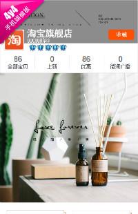 编号:1007简约节奏-香薰、鲜花、蜡烛、饰品等装饰家居、珠宝行业通用手机无线端模板