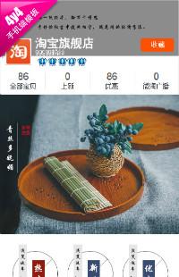 编号:1008青丝妩媚-中国风装饰家居、餐盘等通用手机无线端模板
