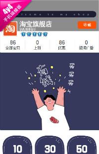 编号:1010爱在西元前-手机壳、配件、童装、玩具等配件、数码、母婴行业通用手机无线端模板