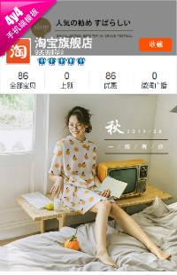 编号:1012夏去秋来-文艺女装、鞋包、鞋包、饰品等行业通用手机无线端模板