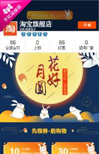 编号:1013花好月圆-中秋佳节全行业通用手机模板