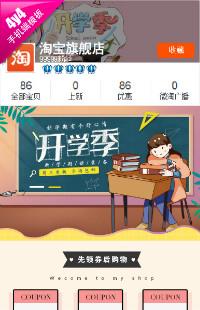 编号:1015开学季-儿童书本、背包等母婴用品行业通用手机无线端模板