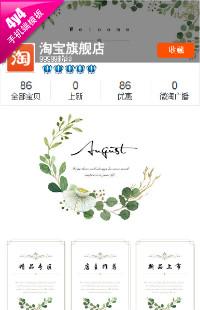 编号:1016再见八月-手绘清新陶瓷日用品服装首饰品等手机模板