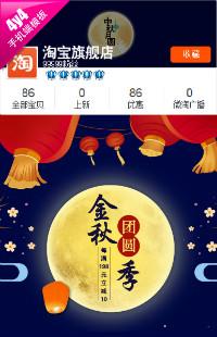 编号:1017花好月圆-中秋节全行业通用手机无线端模板