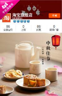 编号:1018明月几时有-中秋月饼、点心等食品行业通用手机无线端模板