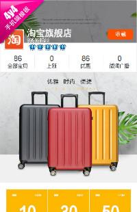 编号:1020旅行的意义-箱包旅行箱拉杆箱背包皮包女包男包等鞋包、运动户外行业通用手机无线端模板
