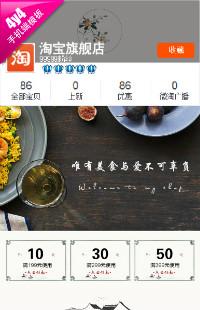 编号:1021十全大补-中国风初秋食补药材枇杷膏皂角等通用手机无线端模板