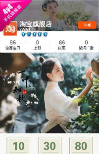 编号:1026传奇国风-古典中国风 唐装女装戏服汉服、鞋包、化妆、饰品等行业通用手机无线端模板
