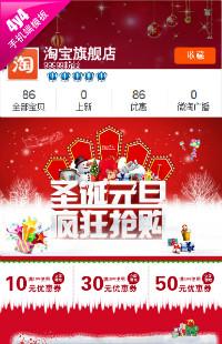 编号:104圣诞--元旦双节钜惠年终盛典 手机模版