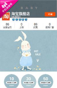 编号:1046淡蓝天空-手绘卡通可爱童装母婴用品玩具等母婴用品行业通用手机无线端模版