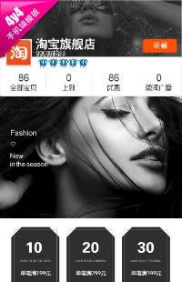 编号:1056花样肌肤 源于自然-化妆美容护肤等行业通用手机无线端模板