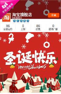 编号:1065圣诞快乐-全行业通用圣诞手机无线端模版