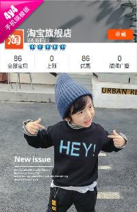 编号:1070完美潮童 快乐成长-童装、母婴用品等行业通用手机无线端模板