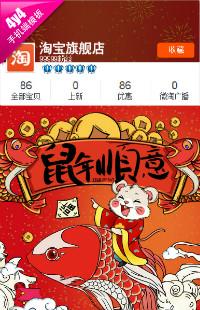 编号:1077福鼠贺岁 五福临门-新年春节全行业通用手机无线端模版