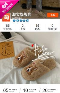 编号:1079温暖随行-冬季棉拖鞋、居家等行业通用手机无线端模板