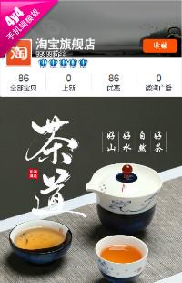 编号:1081茗茶庄-茶叶、茶具等行业通用手机无线端模板