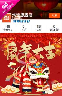 编号:1083福鼠闹新春-新年春节全行业通用手机无线端模版