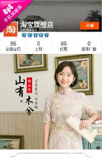 编号:1084不负春光-中国风旗袍、饰品等行业通用手机无线端模板