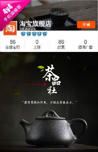 编号:1085茶品社-茶叶、茶具等行业通用手机无线端模板
