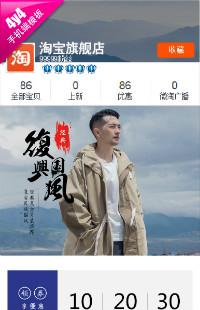编号:1086复兴国潮-古典中国风男装等行业通用手机无线端模板
