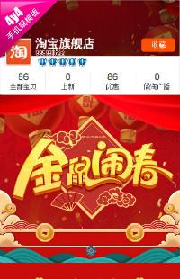 编号:1087金鼠闹春 福满春色-新年春节全行业通用手机无线端模版