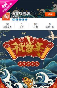 编号:1089年货盛宴-新年春节全行业通用手机无线端模版