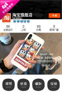 编号:1090潮壳数码卡通手机壳、数码3C产品等行业通用手机无线端模板