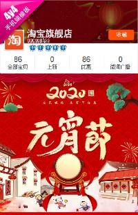 编号:1094欢度元宵节-元宵节全行业通用手机无线端模版