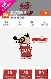 编号:1095中国加油-全行业通用手机无线端模版
