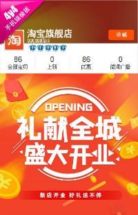 编号:1100新店开业 全城钜惠-全行业通用手机无线端模版