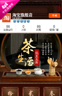编号:1101花间语茶-茶叶、茶具等行业通用手机无线端模板