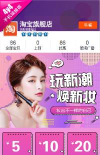 编号:1103玩新潮 焕新妆-化妆品护肤等行业通用手机无线端模板