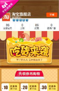 编号:1105食全食美-食品保健、零食糖果、甜品等行业通用手机无线端模板