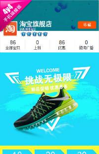编号:1119挑战无极限-运动户外、跑步鞋等行业通用手机无线端模板