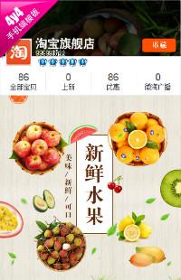 编号:1121新鲜美味 优质甄选-水果类行业专用旺铺手机无线端模板