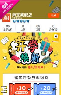 编号:1122开学焕新季-儿童文具用品类行业专用旺铺手机无线端模板