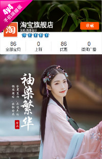 编号:1140汉式华庭-中国风汉服等行业通用手机无线端模板