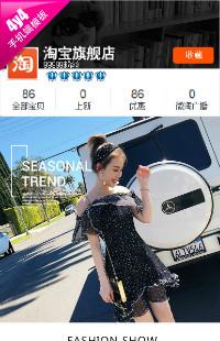 编号:1148浪漫旅行-女装等行业通用手机无线端模版