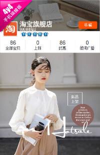 编号:1154诗夏怡然-女装等行业通用手机无线端模版