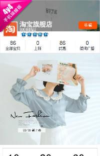 编号:1158新衣计划-女装等行业通用手机无线端模版