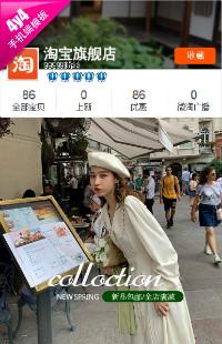 编号:1160春新萌动-女装等行业通用手机无线端模版