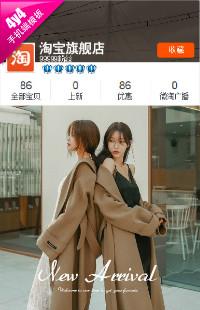 编号:1162尚新主义-女装等行业通用手机无线端模版