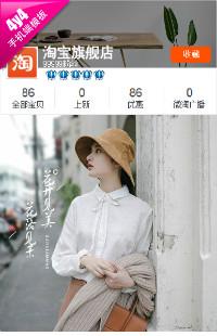 编号:1164迷梦仲夏-女装等行业通用手机无线端模版