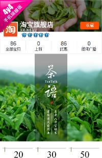 编号:1168茶语-茶叶、茶具等行业通用手机无线端模板