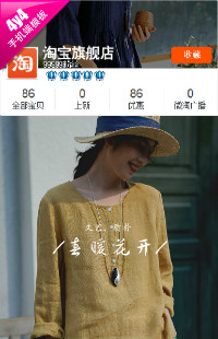 编号:1177绝妙时光-女装等行业通用手机无线端模版