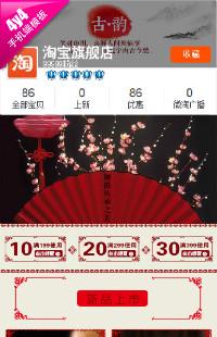编号:118古典中国风饰品类茶叶茶具收藏  手机模板