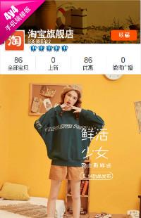 编号:1182鲜活少女-女装等行业通用手机无线端模版