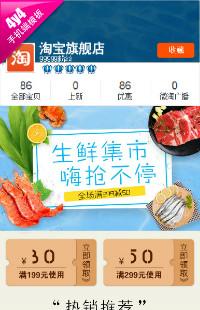 编号:1193生鲜集市 嗨抢不停-生鲜、果蔬食品等行业通用手机无线端模板